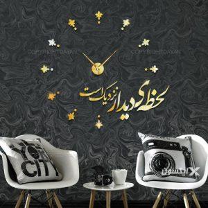 ساعت دیواری هارمونی(طلایی)
