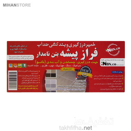 خمیر درزگیری و بندکشی ضد آب کد5797