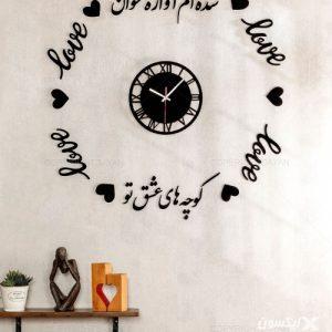 ساعت دیواری Romance مدل 12544 7