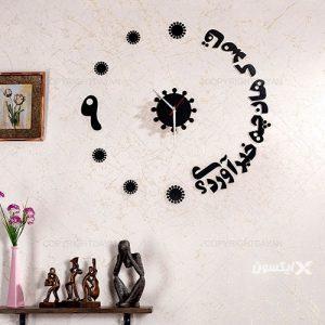ساعت دیواری روکش چرم قاصدک 17