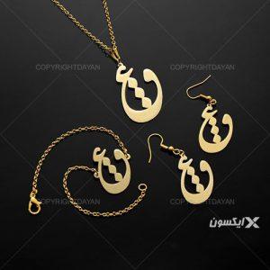 ست گردنبند دستبند و گوشواره عشق من