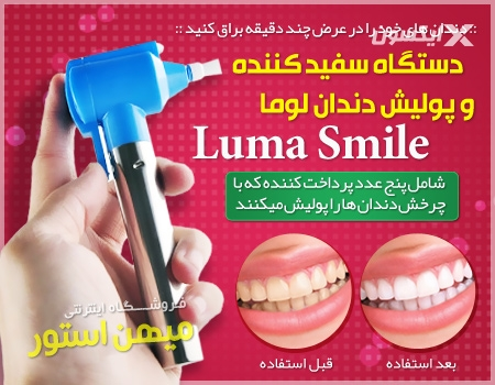 دستگاه سفیدکننده و پولیش دندان لوما