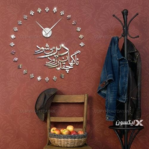 ساعت دیواری گذرعمر(نقره ای)