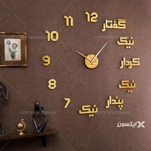 ساعت دیواری زرتشت(طلایی)